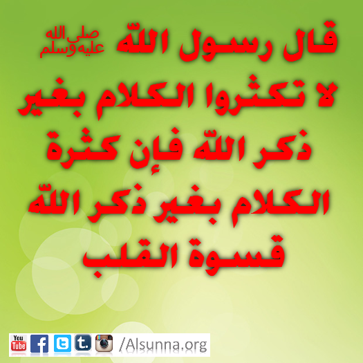 arabic_quotes_islamic_sayings__10_.png