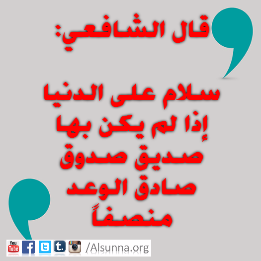 arabic_quotes_islamic_sayings__13_.png