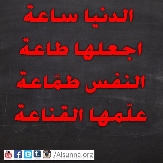 arabic_quotes_islamic_sayings__3_.png