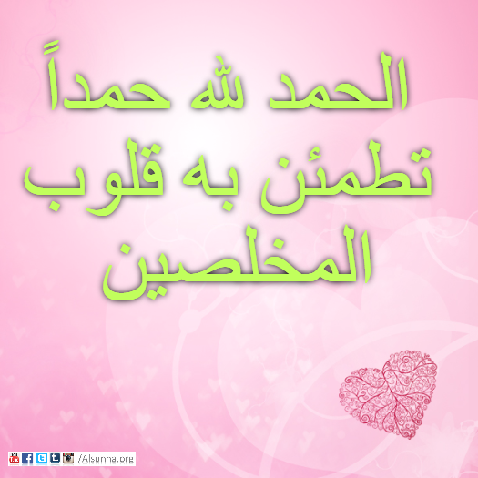 arabic_quotes_islamic_sayings__52_.png