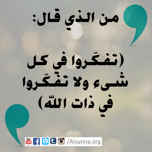hadith_quote_fikr.png