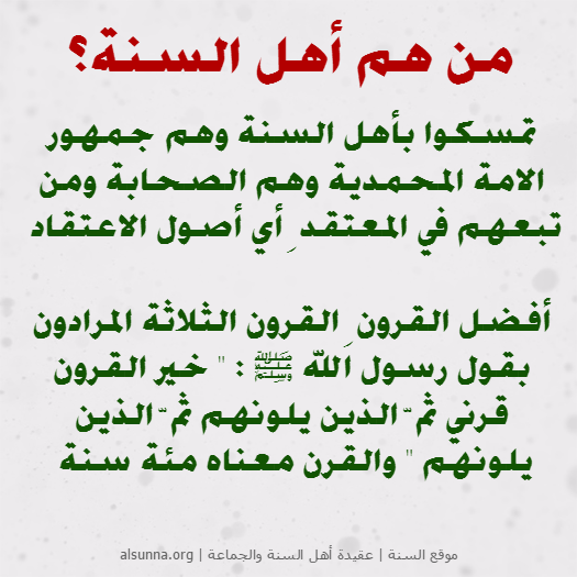 imam_ali_ahlus-sunnah_quotes__4_.png