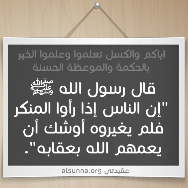 islamic_quotes_and_sayings_idioms__100_.png