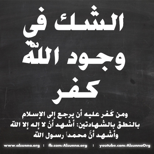 islamicquotes_kufur_examples__23_.png