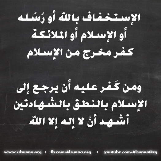 islamicquotes_kufur_examples__26_.png
