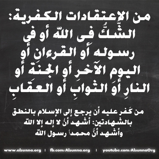 islamicquotes_warning_of_blasphemy_kufur_shirk__9_.png