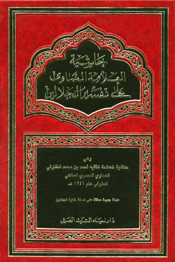 تزويرالوهابية في كتاب حاشية العلامة الصاوي على تفسير الجلالين