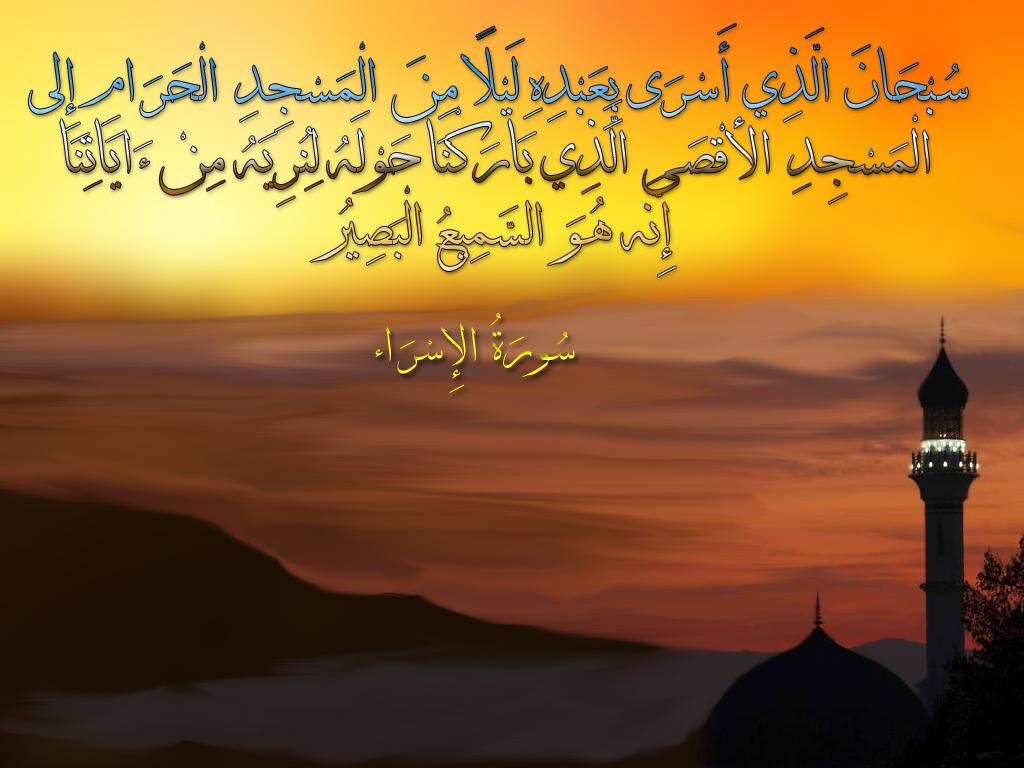 Isra' & Mi^raj معجزة الاسراء والمعراج - IslamicGreetings.org